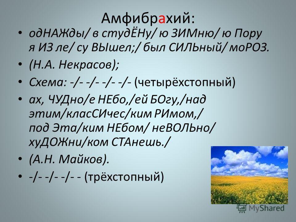 (Н.А. Некрасов); Схема: