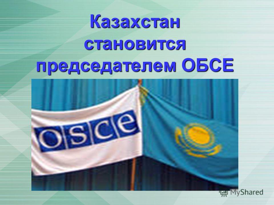 Казахстан становится председателем ОБСЕ