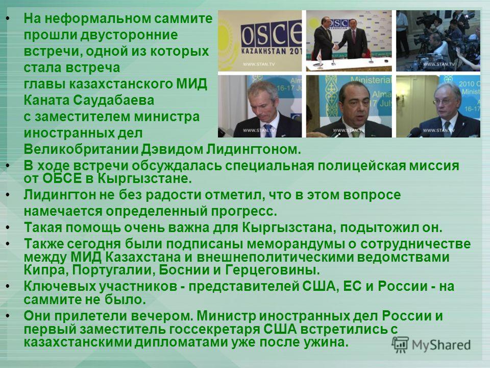 На неформальном саммите прошли двусторонние встречи, одной из которых стала встреча главы казахстанского МИД Каната Саудабаева с заместителем министра иностранных дел Великобритании Дэвидом Лидингтоном. В ходе встречи обсуждалась специальная полицейс