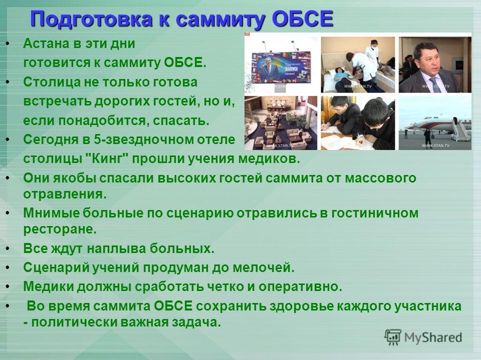 Подготовка к саммиту ОБСЕ Астана в эти дни готовится к саммиту ОБСЕ. Столица не только готова встречать дорогих гостей, но и, если понадобится, спасать. Сегодня в 5-звездночном отеле столицы