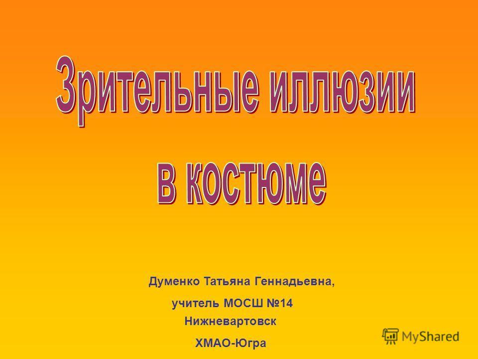 Думенко Татьяна Геннадьевна, учитель МОСШ 14 Нижневартовск ХМАО-Югра