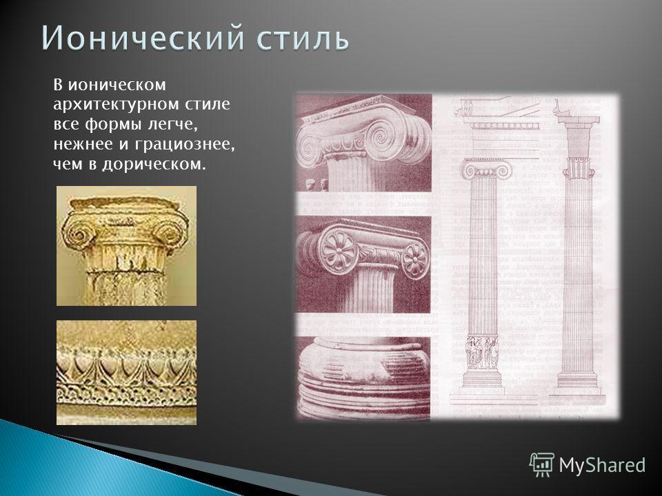 В ионическом архитектурном стиле все формы легче, нежнее и грациознее, чем в дорическом.