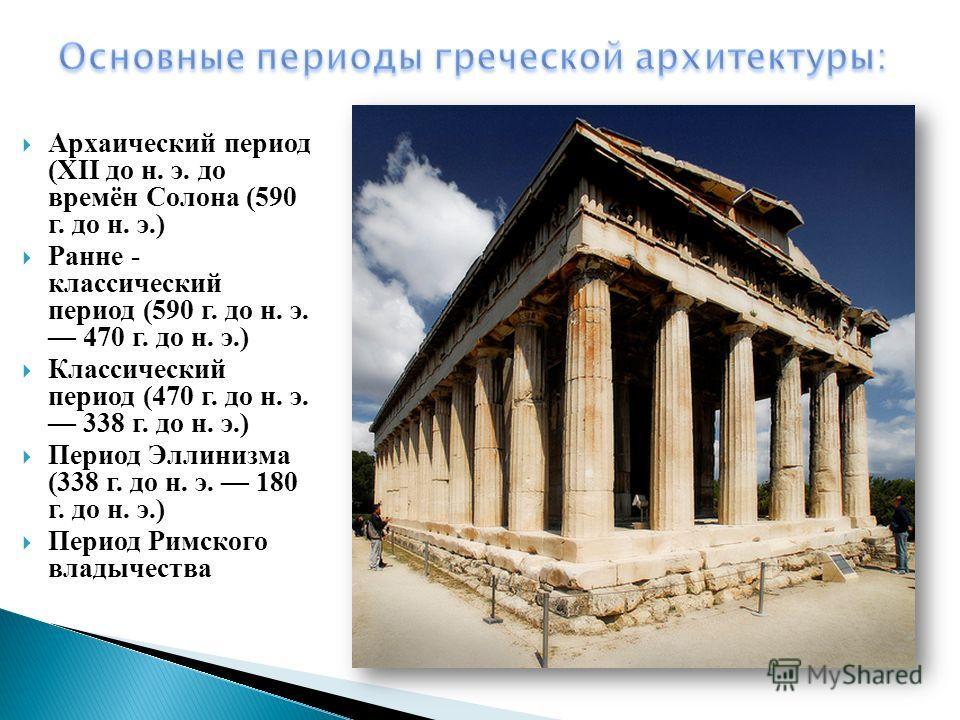 Архаический период (XII до н. э. до времён Солона (590 г. до н. э.) Ранне - классический период (590 г. до н. э. 470 г. до н. э.) Классический период (470 г. до н. э. 338 г. до н. э.) Период Эллинизма (338 г. до н. э. 180 г. до н. э.) Период Римского