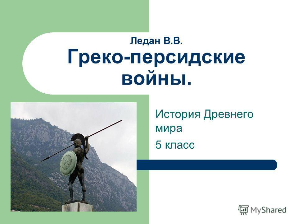 Ледан В.В. Греко-персидские войны. История Древнего мира 5 класс
