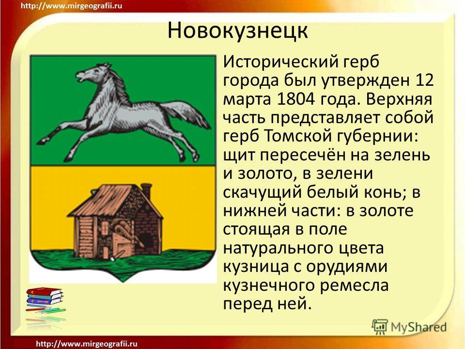 Исторический герб города был утвержден 12 марта 1804 года. Верхняя часть представляет собой герб Томской губернии: щит пересечён на зелень и золото, в зелени скачущий белый конь; в нижней части: в золоте стоящая в поле натурального цвета кузница с ор