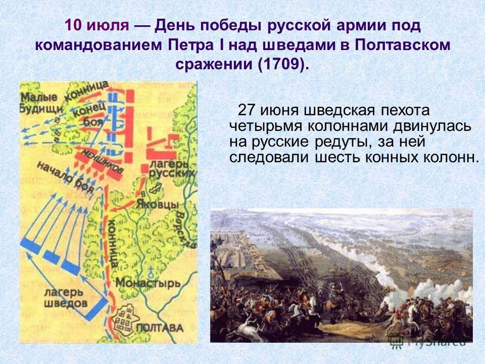 27 июня шведская пехота четырьмя колоннами двинулась на русские редуты, за ней следовали шесть конных колонн.