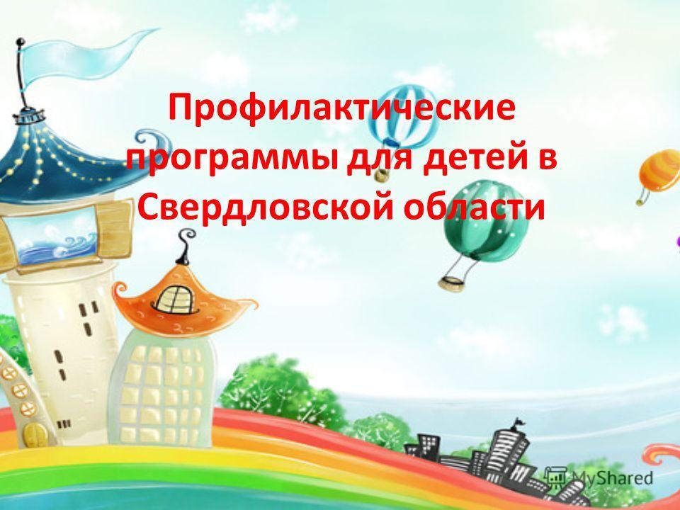 Профилактические программы для детей в Свердловской области