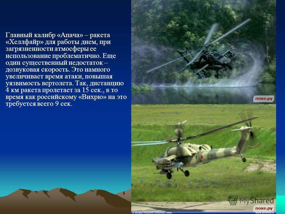 На 4 внешних узлах у обоих вертолетов подвешивается прочее вооружение, по 16 ПТУРов (противотанковые управляемые ракеты). У Ми это сверхзвуковая высокоточная ракета «Атака-В» (работает в дыму, пыли, сильном тумане); возможна установка ПТУР «Вихрь», а
