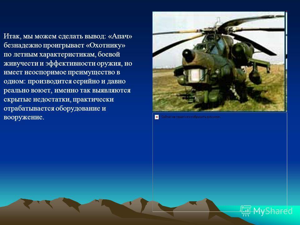 Для борьбы с воздушными целями «Апач» вооружается «Стингером», а также ракетой «Сайдуиндер» класса «воздух-воздух» (дальность до 20 км); «Ночной охотник» - сверхзвуковой ракетой «Игла», ракетой Р-73 класса «воздух-воздух» (дальность до 30 км ) и раке