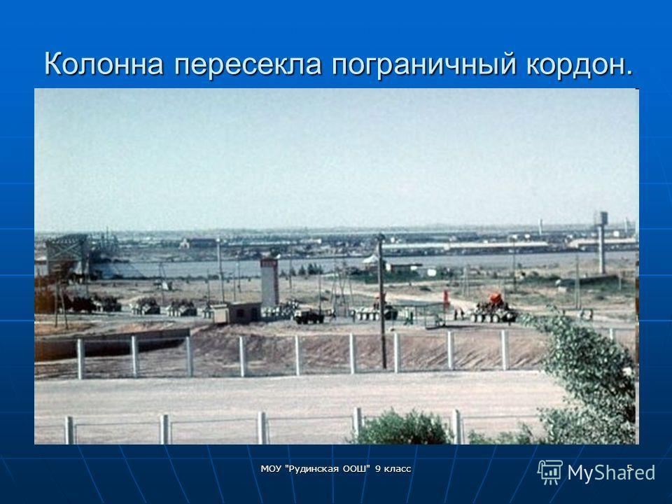 МОУ Рудинская ООШ 9 класс 5 Колонна пересекла пограничный кордон.