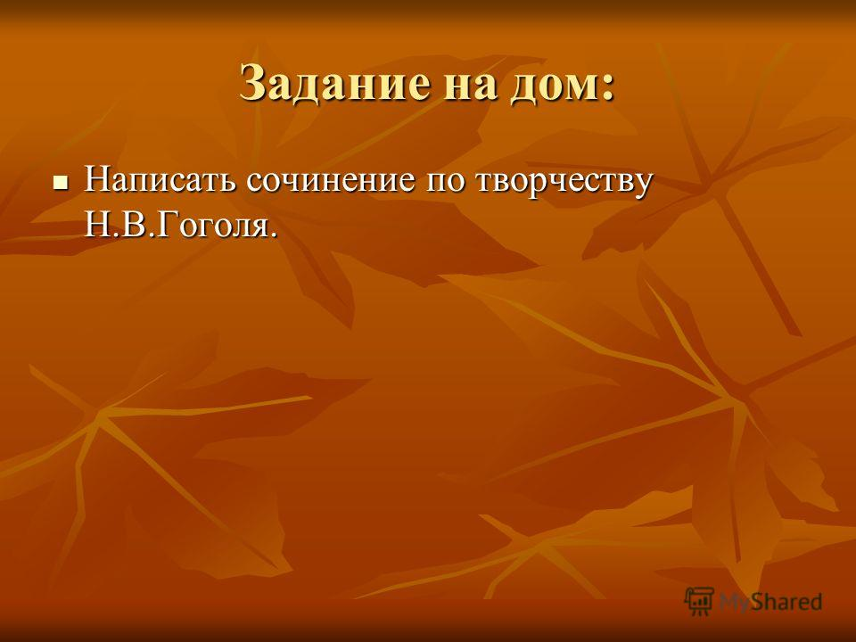 Задание на дом: Написать сочинение по творчеству Н.В.Гоголя. Написать сочинение по творчеству Н.В.Гоголя.