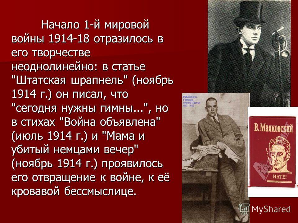 Начало 1-й мировой войны 1914-18 отразилось в его творчестве неоднолинейно: в статье