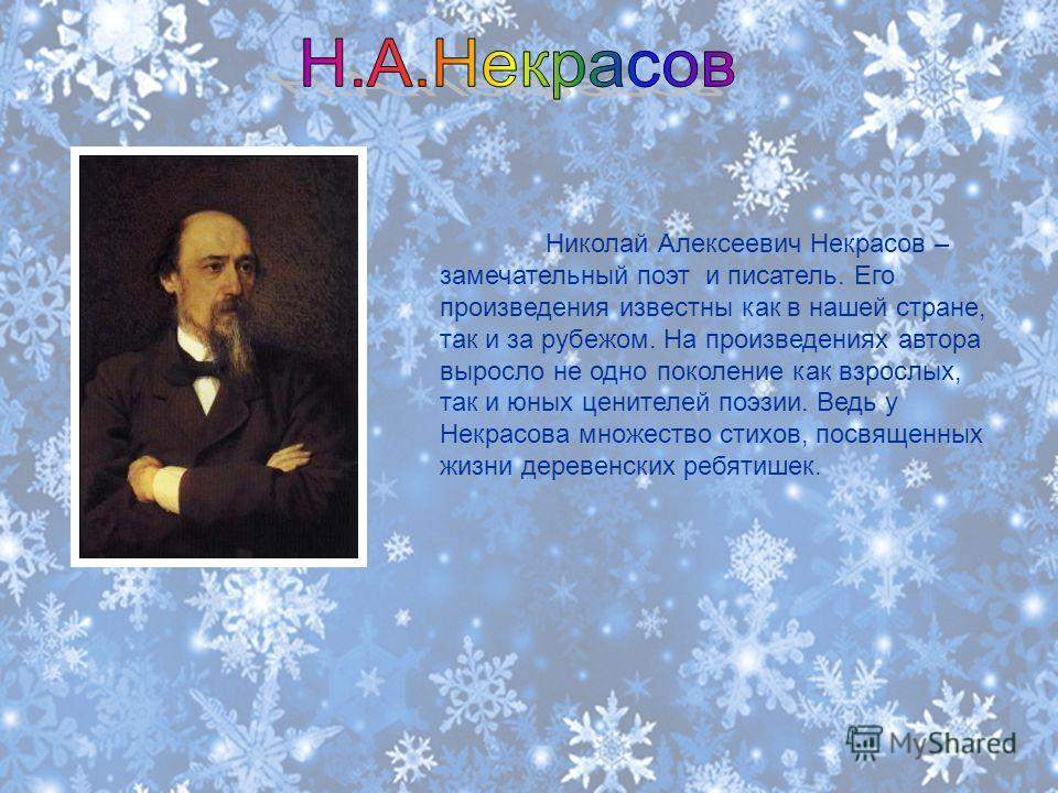 Николай Алексеевич Некрасов – замечательный поэт и писатель. Его произведения известны как в нашей стране, так и за рубежом. На произведениях автора выросло не одно поколение как взрослых, так и юных ценителей поэзии. Ведь у Некрасова множество стихо