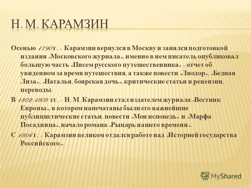 Осенью 1790 г. - Карамзин вернулся в Москву и занялся подготовкой издания « Московского журнала », именно в нем писатель опубликовал большую часть « Писем русского путешественника » – отчет об увиденном за время путешествия, а также повести « Лиодор