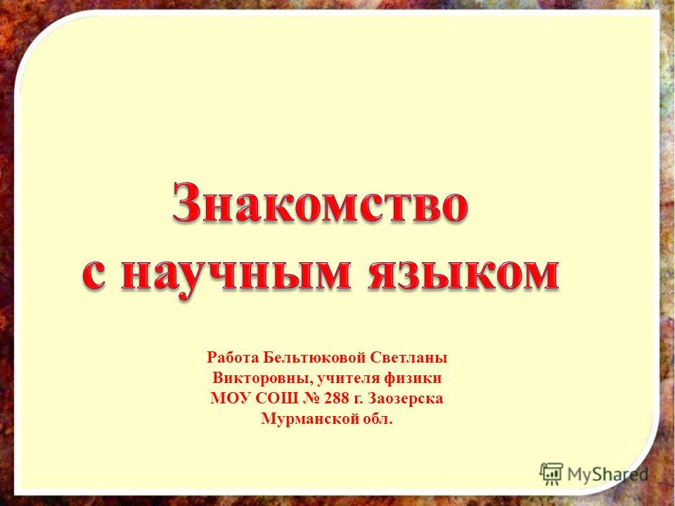 Работа Бельтюковой Светланы Викторовны, учителя физики МОУ СОШ 288 г. Заозерска Мурманской обл.