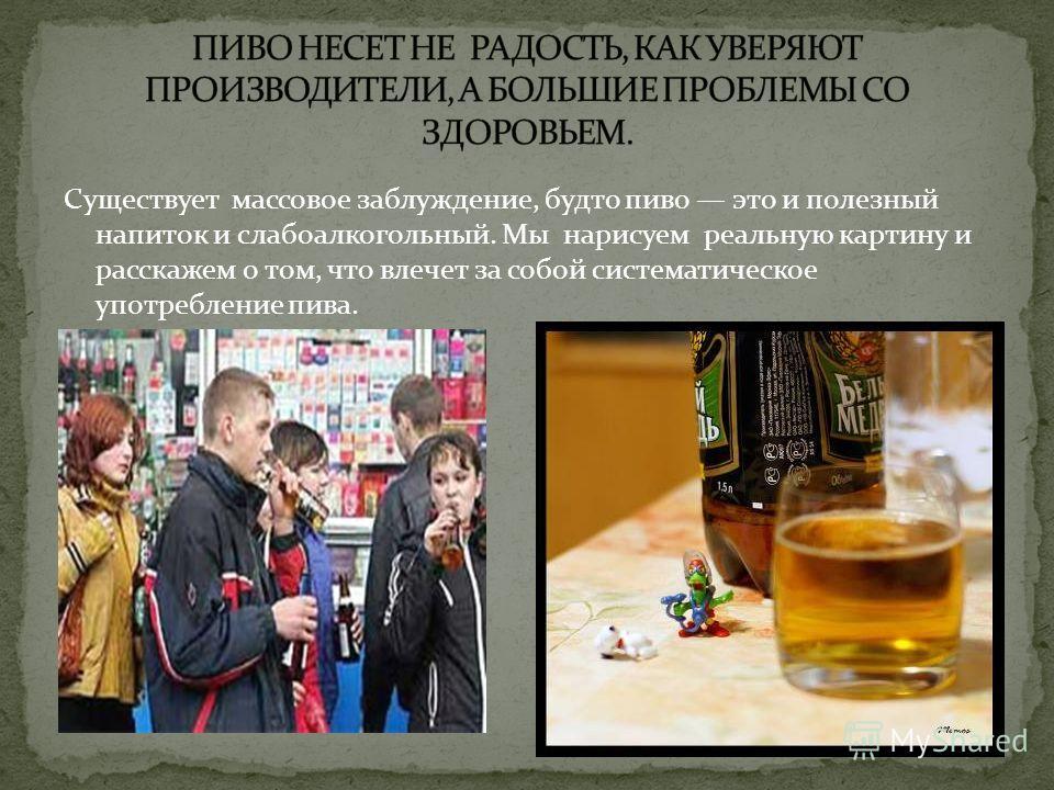 Существует массовое заблуждение, будто пиво это и полезный напиток и слабоалкогольный. Мы нарисуем реальную картину и расскажем о том, что влечет за собой систематическое употребление пива.