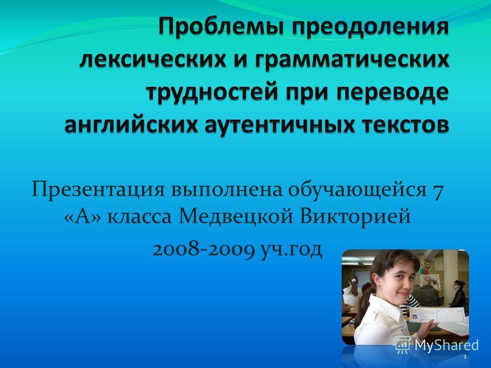 Презентация выполнена обучающейся 7 «А» класса Медвецкой Викторией 2008-2009 уч.год 1