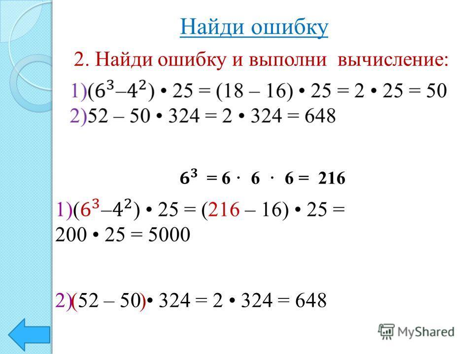 2. Найди ошибку и выполни вычисление: 2) 52 – 50 324 = 2 324 = 648 ( )