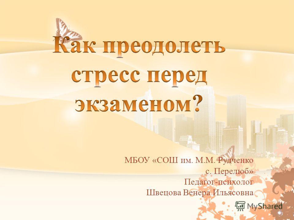 МБОУ « СОШ им. М. М. Рудченко с. Перелюб » Педагог - психолог Швецова Венера Ильясовна