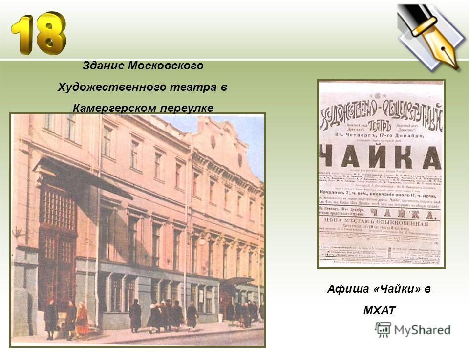 Здание Московского Художественного театра в Камергерском переулке Афиша «Чайки» в МХАТ