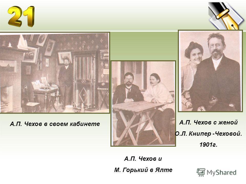 А.П. Чехов в своем кабинете А.П. Чехов с женой О.Л. Книпер -Чеховой. 1901г. А.П. Чехов и М. Горький в Ялте