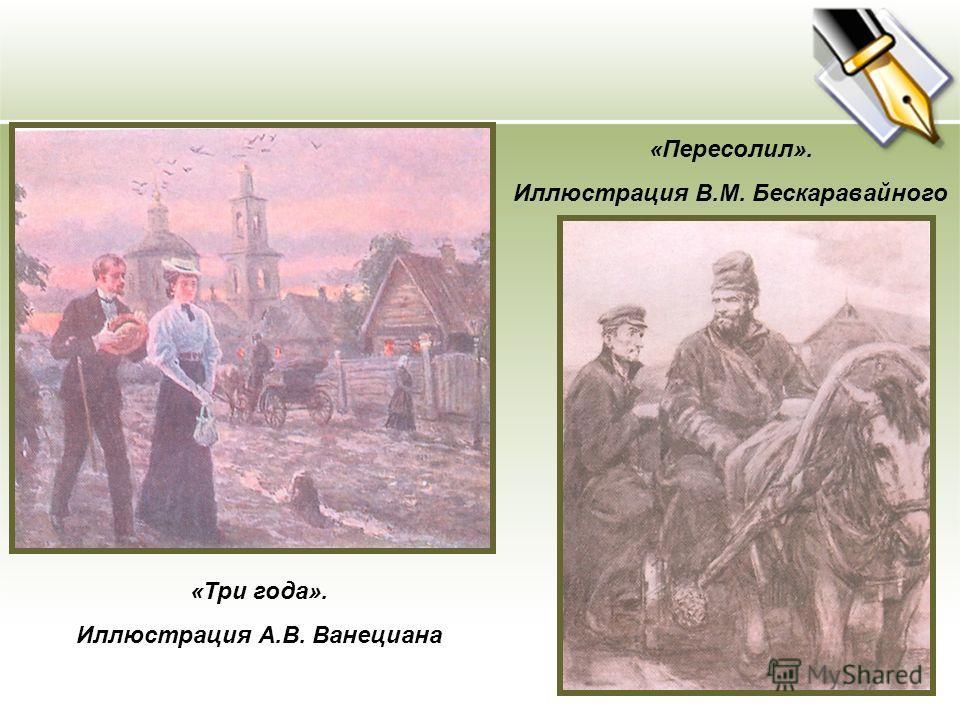 «Три года». Иллюстрация А.В. Ванециана «Пересолил». Иллюстрация В.М. Бескаравайного