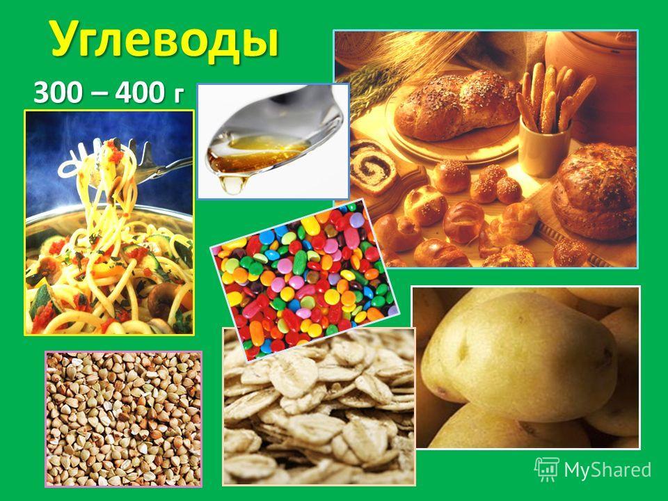 Углеводы 300 – 400 г