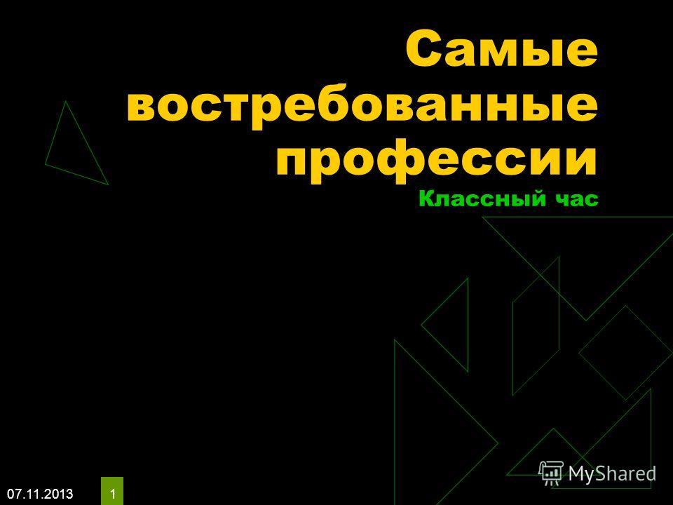 07.11.2013 1 Самые востребованные профессии Классный час INDIRA