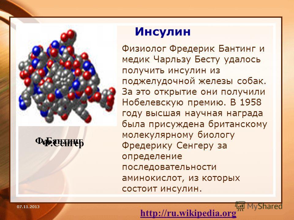 Инсулин Физиолог Фредерик Бантинг и медик Чарльзу Бесту удалось получить инсулин из поджелудочной железы собак. За это открытие они получили Нобелевскую премию. В 1958 году высшая научная награда была присуждена британскому молекулярному биологу Фред