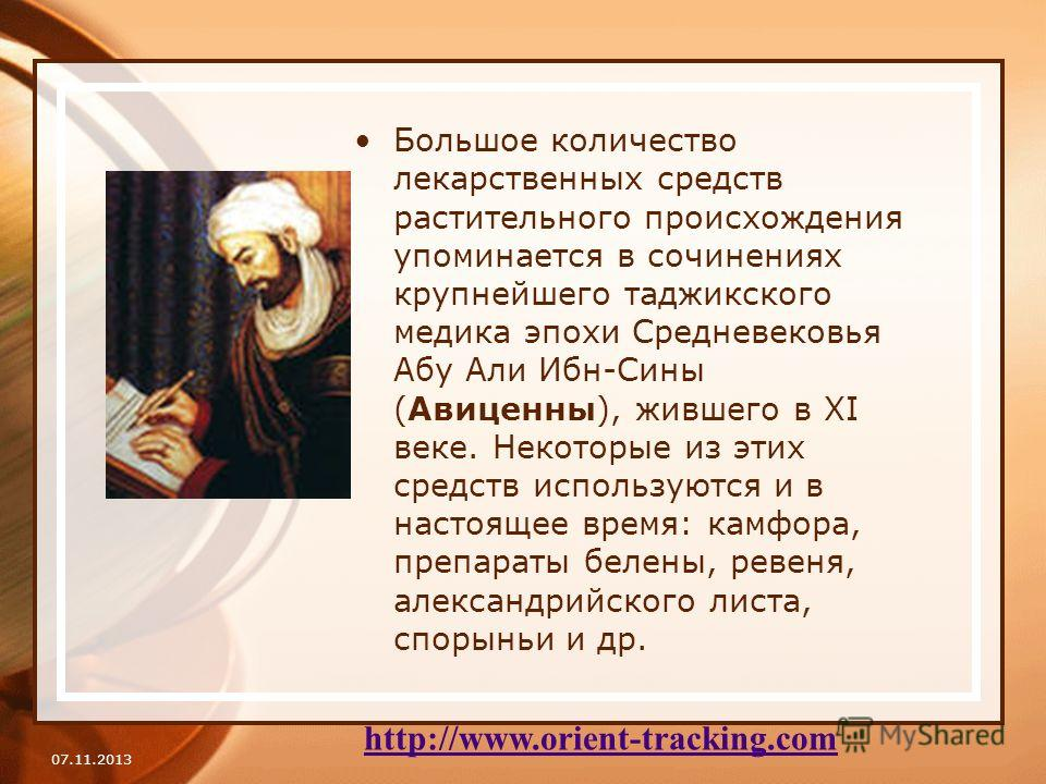 Большое количество лекарственных средств растительного происхождения упоминается в сочинениях крупнейшего таджикского медика эпохи Средневековья Абу Али Ибн-Сины (Авиценны), жившего в XI веке. Некоторые из этих средств используются и в настоящее врем