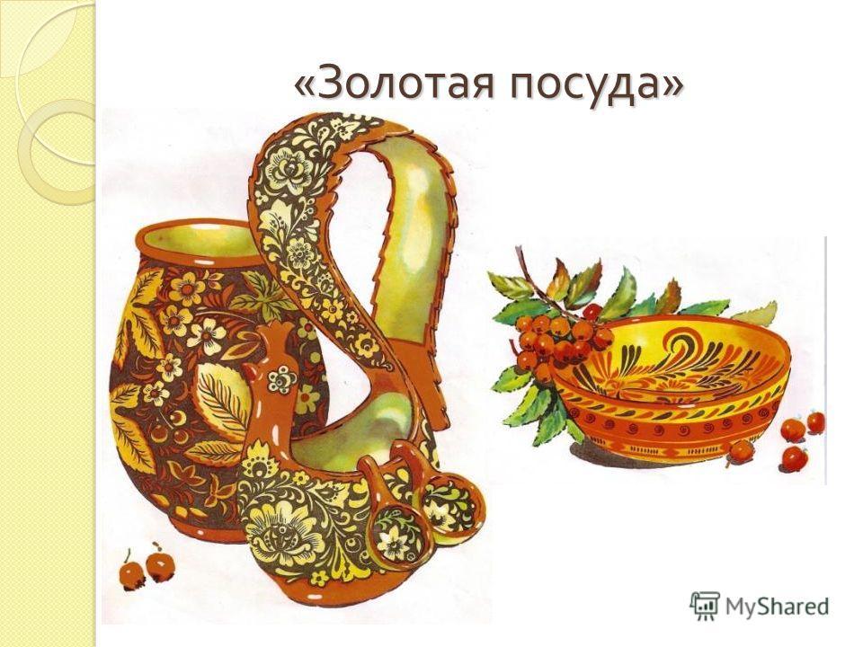 « Золотая посуда »