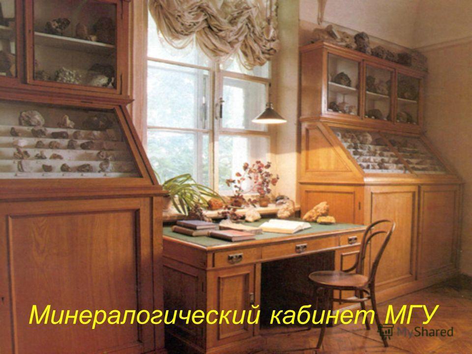 Минералогический кабинет МГУ