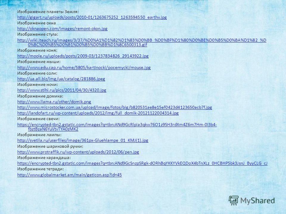 Изображение планеты Земля: http://gigart.ru/uploads/posts/2010-01/1263675252_1263594550_earthv.jpg Изображение окна http://oknaopen.com/images/remont-okon.jpg Изображение стула: http://wiki.iteach.ru/images/3/37/%D0%A1%D1%82%D1%83%D0%BB_%D0%BF%D1%80%