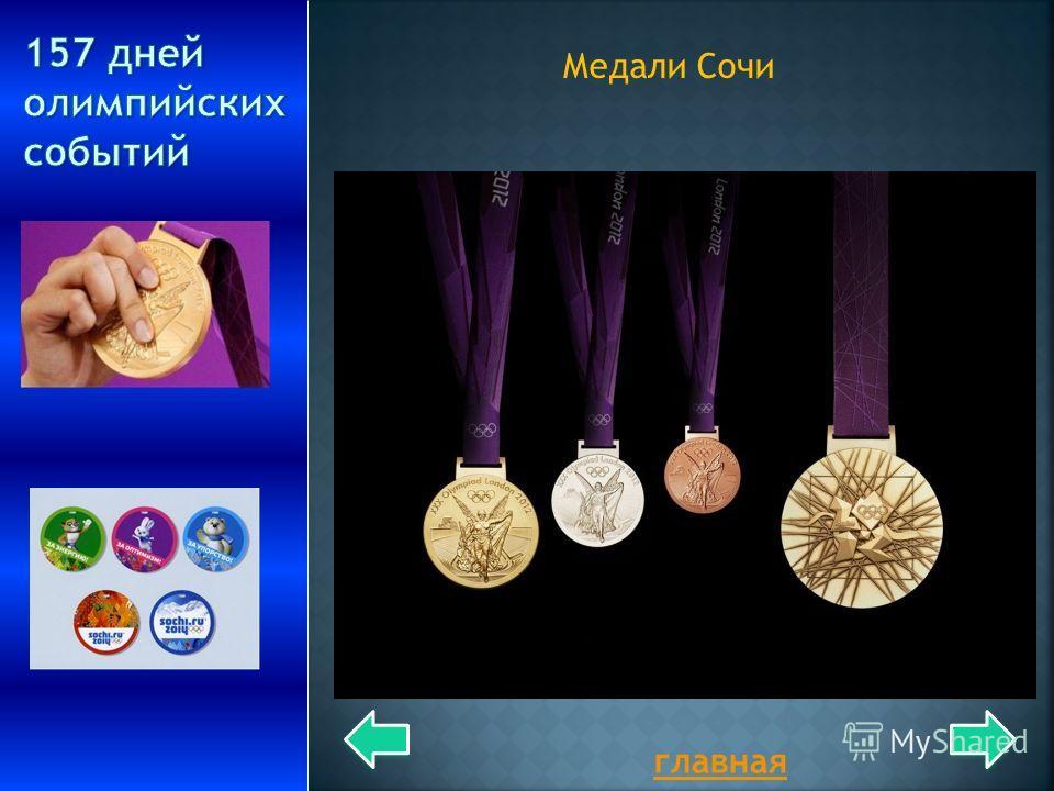 главная Медали Сочи