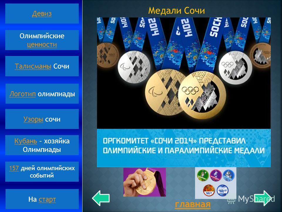 главная Медали Сочи Девиз Олимпийские ценности ценности ТалисманыТалисманы Сочи ЛоготипЛоготип олимпиады УзорыУзоры сочи КубаньКубань – хозяйка Олимпиады 157157 дней олимпийских событий На стартстарт