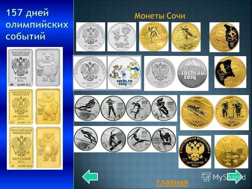 главная Монеты Сочи