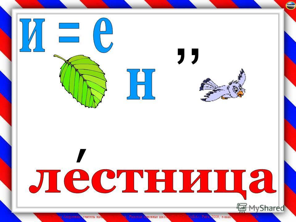 Лазарева Лидия Андреевна, учитель начальных классов, Рижская основная школа «ПАРДАУГАВА», Рига, 2009, e-mail: lazareva@pdps.lv,,
