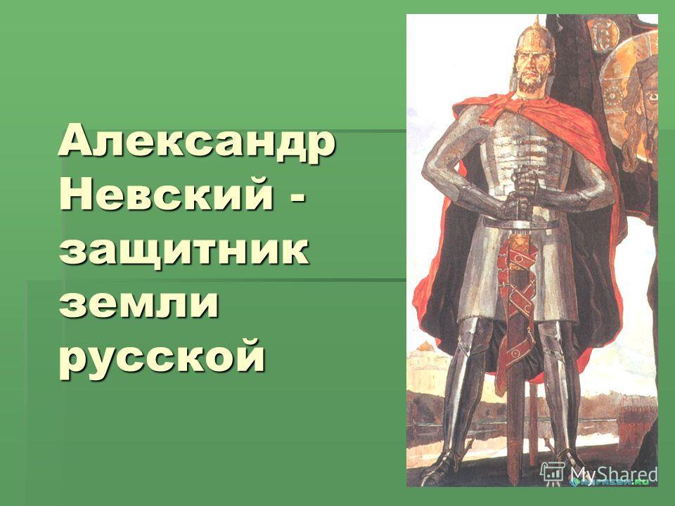 Александр Невский - защитник земли русской