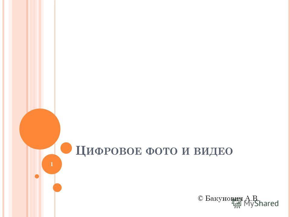Ц ИФРОВОЕ ФОТО И ВИДЕО 1 © Бакунович А.В.