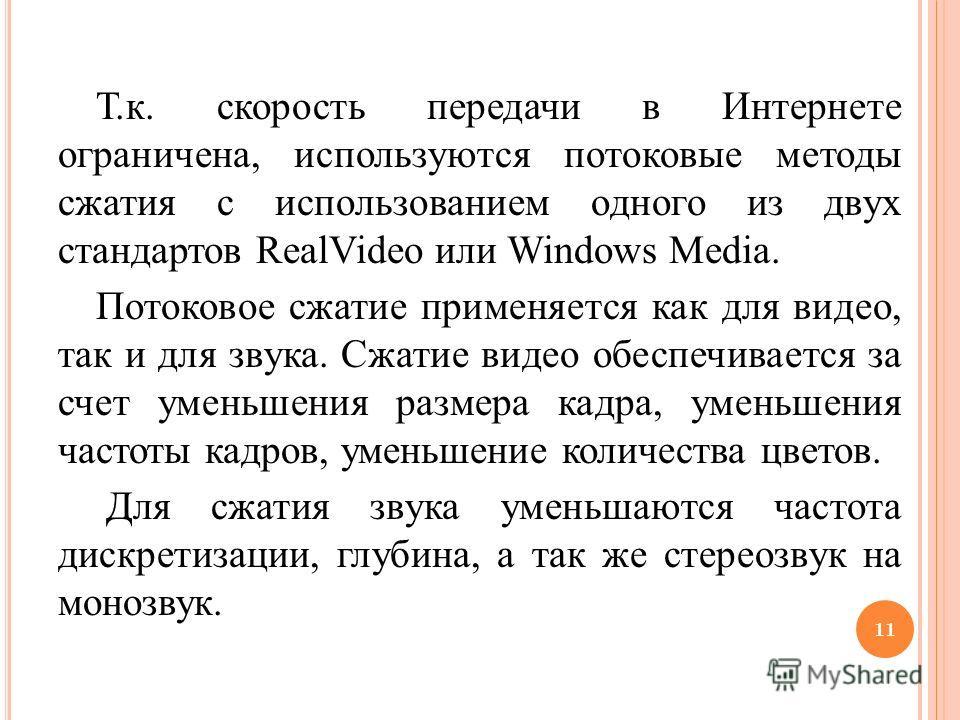 Т.к. скорость передачи в Интернете ограничена, используются потоковые методы сжатия с использованием одного из двух стандартов RealVideo или Windows Media. Потоковое сжатие применяется как для видео, так и для звука. Сжатие видео обеспечивается за сч