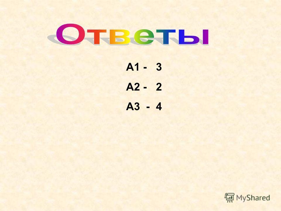 А1 - 3 А2 - 2 А3 - 4