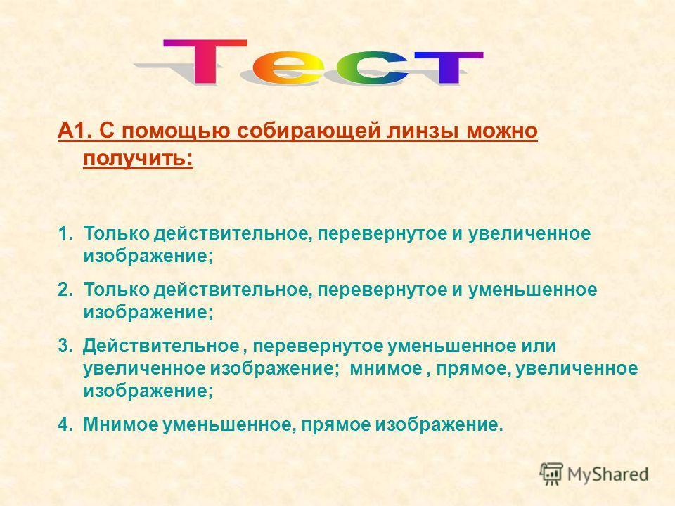 мнимое и действительное изображение:
