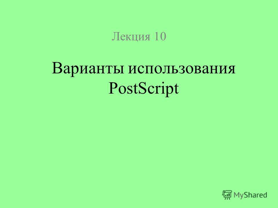 Лекция 10 Варианты использования PostScript