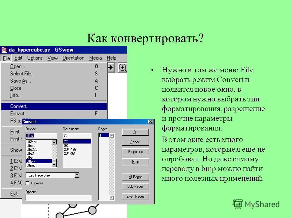 Как конвертировать? Нужно в том же меню File выбрать режим Convert и появится новое окно, в котором нужно выбрать тип форматирования, разрешение и прочие параметры форматирования. В этом окне есть много параметров, которые я еще не опробовал. Но даже