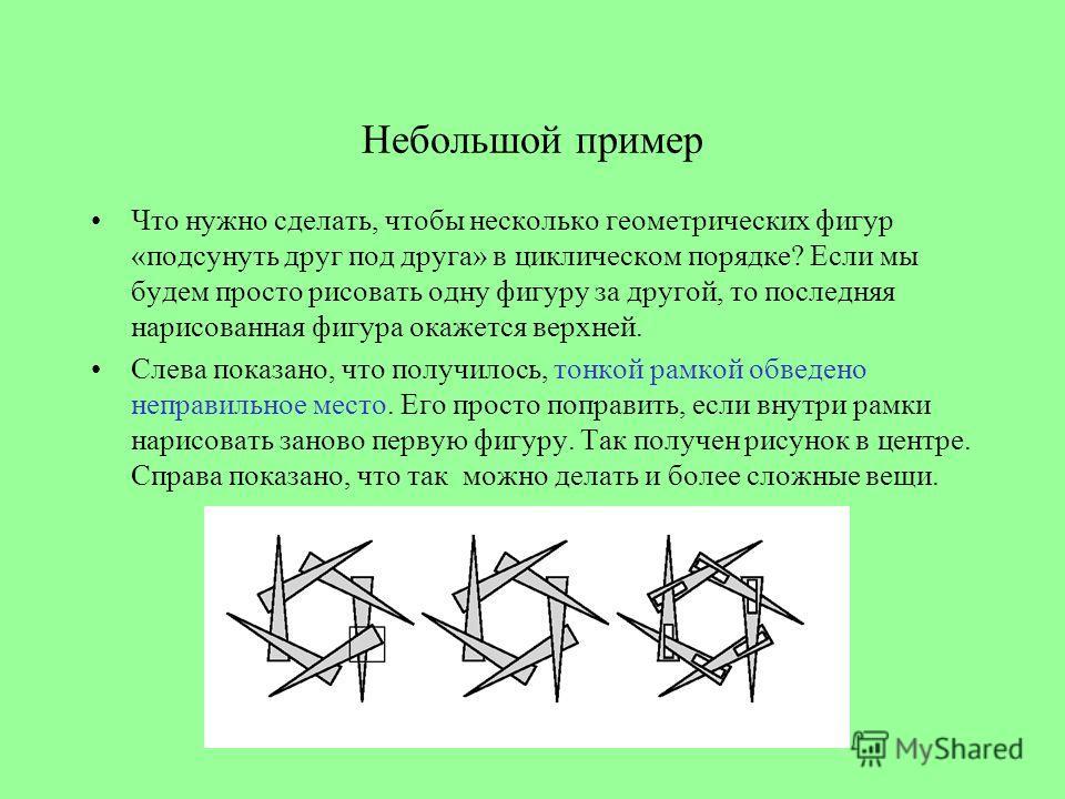 Небольшой пример Что нужно сделать, чтобы несколько геометрических фигур «подсунуть друг под друга» в циклическом порядке? Если мы будем просто рисовать одну фигуру за другой, то последняя нарисованная фигура окажется верхней. Слева показано, что пол