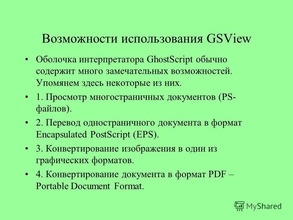 Возможности использования GSView Оболочка интерпретатора GhostScript обычно содержит много замечательных возможностей. Упомянем здесь некоторые из них. 1. Просмотр многостраничных документов (PS- файлов). 2. Перевод одностраничного документа в формат