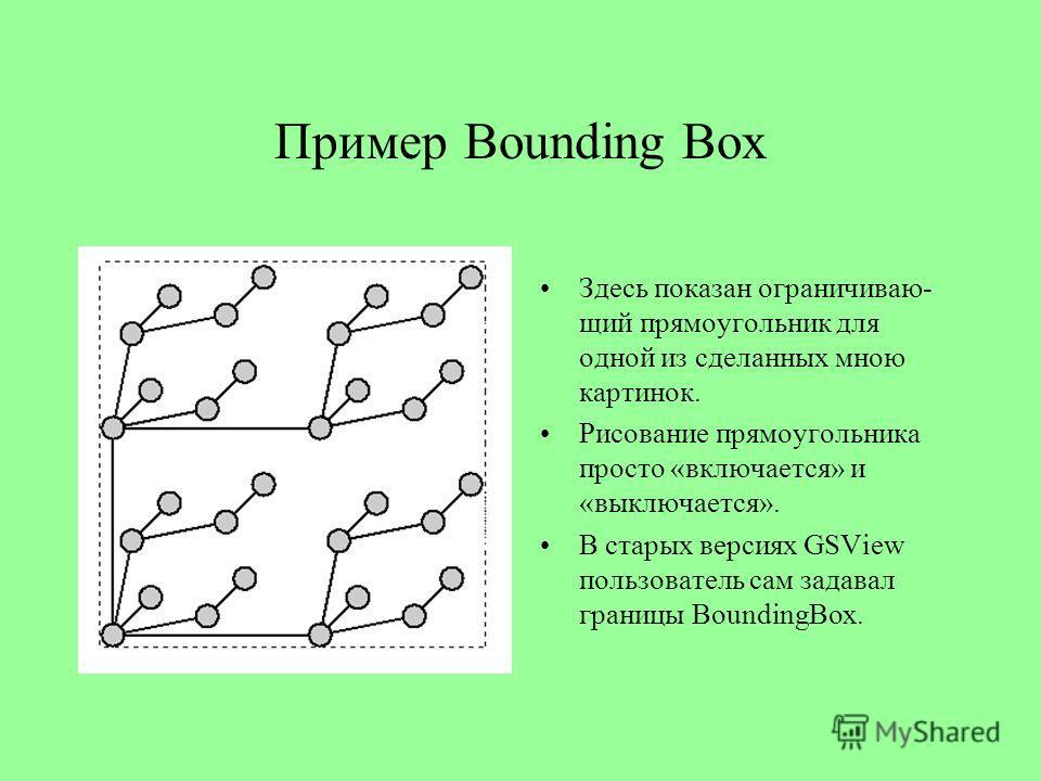 Пример Bounding Box Здесь показан ограничиваю- щий прямоугольник для одной из сделанных мною картинок. Рисование прямоугольника просто «включается» и «выключается». В старых версиях GSView пользователь сам задавал границы BoundingBox.