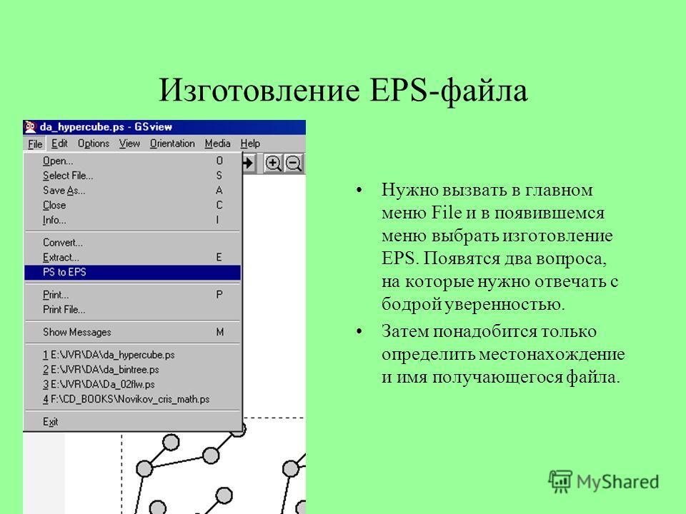 Изготовление EPS-файла Нужно вызвать в главном меню File и в появившемся меню выбрать изготовление EPS. Появятся два вопроса, на которые нужно отвечать с бодрой уверенностью. Затем понадобится только определить местонахождение и имя получающегося фай