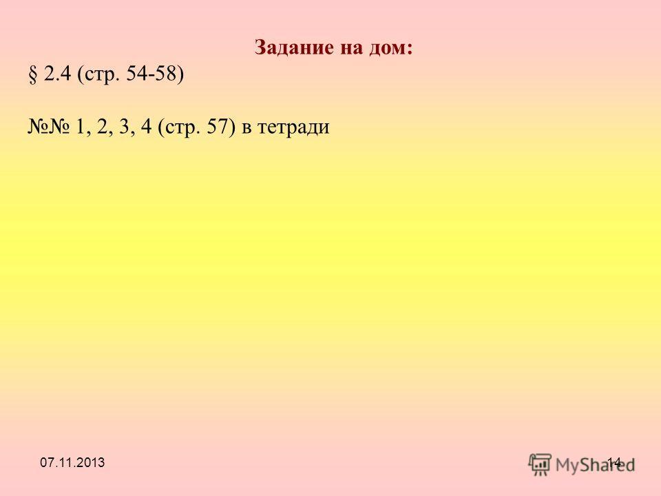 07.11.201314 Задание на дом: § 2.4 (стр. 54-58) 1, 2, 3, 4 (стр. 57) в тетради