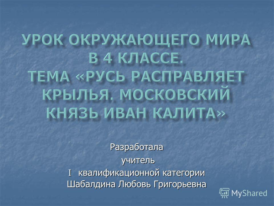 Разработала учитель учитель I квалификационной категории Шабалдина Любовь Григорьевна